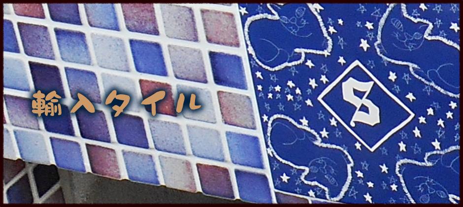 蒲郡 エクステリア 外構 輸入タイル 花屋|青苔園(せいたいえん) アトリエル|造園 フラワーショップ 園芸品 観葉植物 生花 香 和雑貨 植木